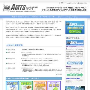 AMTS(アンツ)スクリーンショット
