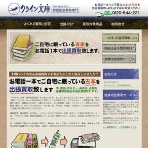 関西圏・古本出張買取「クライン文庫」スクリーンショット