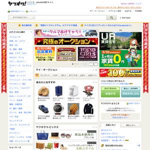 Yahoo!オークション・ヤフオク! スクリーンショット